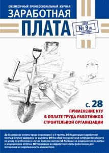 Пенсии в августе 2015 году работающим пенсионерам