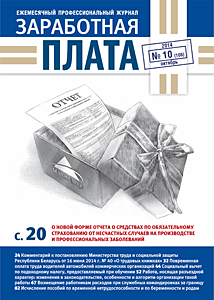 Инструкция о порядке ведения трудовых книжек 40 от 16.06.2014